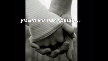 Не Мога Да Те Забравя...