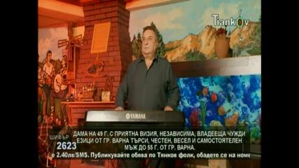 Дует Универсал - Песен за Иваново