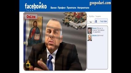 Ненчо Балабанов - Faceбойко - За шлифера на Бойко