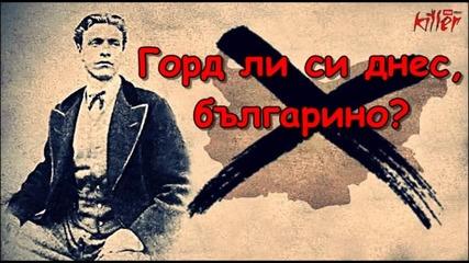 Горд ли си днес, българино?