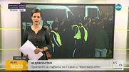 Десети протест за съдбата на Пирин и Черноморието