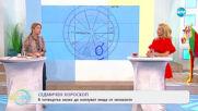 Седмичен хороскоп - На кафе (08.03.2021)