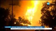 Горски пожари изпепелиха стотици къщи в Калифорния