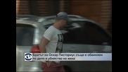 Братът на Оскар Писториус също е обвинен в убийство на жена