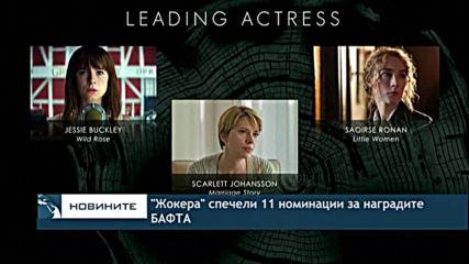 """Жокера"" спечели 11 номинации за наградите БАФТА"