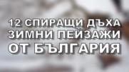 12 спиращи дъха зимни пейзажи от България