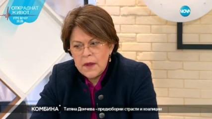 Татяна Дончева за кошмарите в политическата кухня