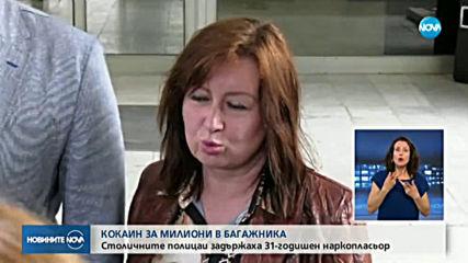 ДРОГА ЗА МИЛИОНИ: Задържаха 40 кг кокаин в София
