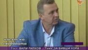 """Проф.Вили Лилков за """"бившите хора""""..."""