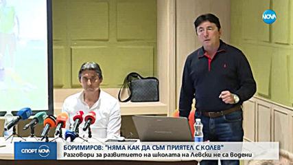 Боримиров след отстраняването му: Няма как да съм приятел с Павел Колев