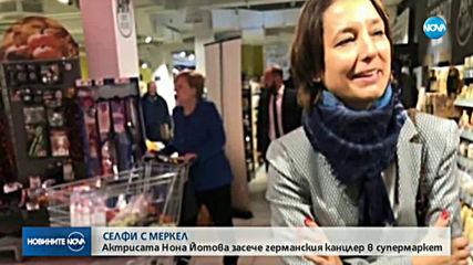 СЕЛФИ С МЕРКЕЛ: Актрисата Нона Йотова засече германския канцлер в супермаркет