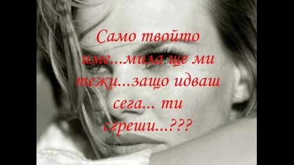 Kiss me - Sbogom, sbogom (prevod)