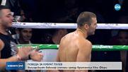 Кобрата прегази Фюри в исторически сблъсък на ринга
