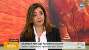 ОТ ДРЕВНА ПЕТРА ДО БЪЛГАРИЯ: Говори йорданската принцеса Дана Фирас