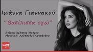 Ioanna Giannakou - Vasilissa Ego