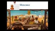 Забавно : Камионите По Света