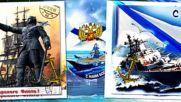 С днем Военно Морского Флота! Море зовет! За тех кто в море!
