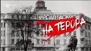 Народен дом на терора - български документален филм ( 2015 )