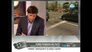 Петър Мутафчиев- Да се отнемат книжки за превишена скорост