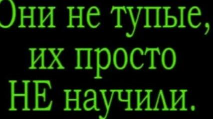 Дебилизация России _ Полная деградация общества. Схващате ли...?