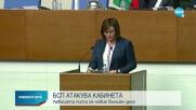 Скандал в парламента заради новия външен дълг