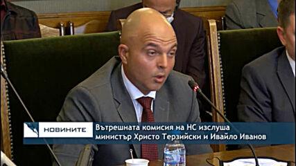Вътрешната комисия на НС изслуша министър Христо Терзийски и Ивайло Иванов