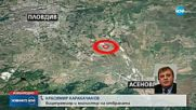 Военен хеликоптер падна край Пловдив, има жертви