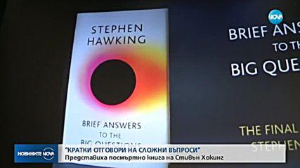 Пускат в продажба последната книга на Стивън Хокинг