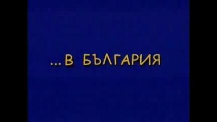 Каква Е Разликата Между България И Европа