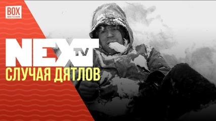 NEXTTV 025: Случая Дятлов