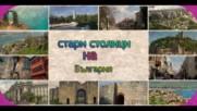 стари столици на България