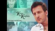 Превод Kostas Karafotis - Irthes esi