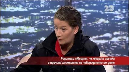 Млада родилка твърди, че е загубила детето си заради лекарска грешка - Часът на Милен Цветков