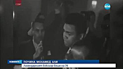 Отиде си Мохамед Али