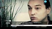 Деян Неделчев В ''събуди Се''-2015