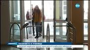 Паник бутони и камери в училищата заради агресията