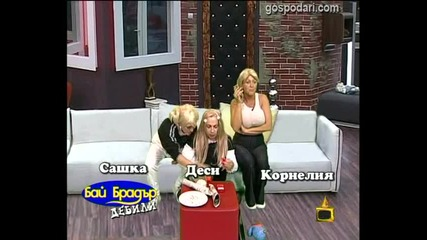 Бай Брадър Дебили - Корнелия, Сашка и Деси