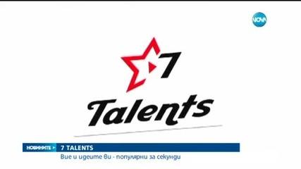 7Talents издирва видео талантите на България
