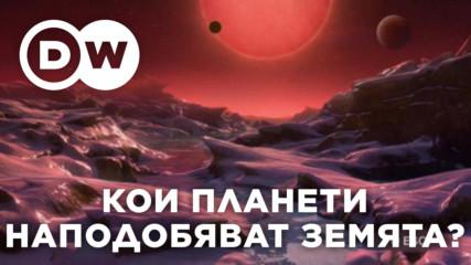 Какво всъщност са планетите, наподобяващи Земята?