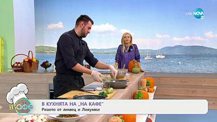 """Рецептата днес: Ризото от лимец и Локумки - """"На кафе"""" (20.11.2020)"""