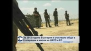 За 2012 година България е участвала общо в 6 операции и мисии на НАТО и ЕС