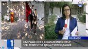 Golqmoto mega zakrivane na iz cqla Balgariq v doma za siraci na sypz svgeorgigr.plovdiv