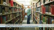 Можем да помогнем на незрящите с книга и малко свободно време