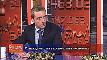 Рисковете пред икономиката на България