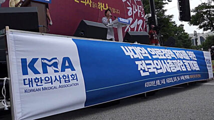 Korea: Doctors protest against government's training scheme in Seoul