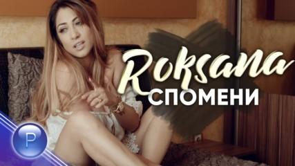 Роксана - Спомени, 2019