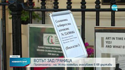 Българите зад граница ще гласуват в 760 секции в 68 страни