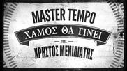 Master Tempo feat. Xristos Menidiatis - Xamos tha ginei ( Official Audio ) 2014