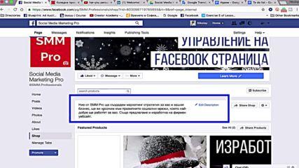 Направи онлайн магазин във фейсбук страницата си