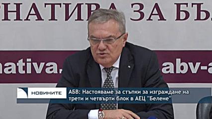 АБВ: Настояваме за стъпки за изграждане на трети и четвърти блок в АЕЦ